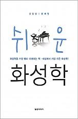 화성학 책 추천